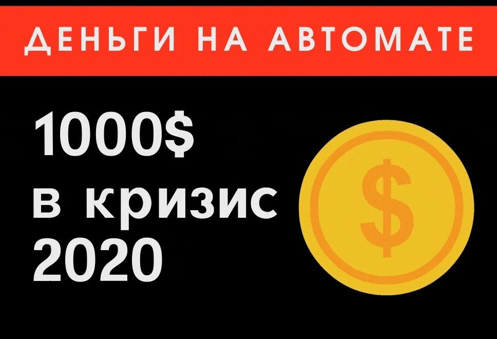 Лучшие обучающие онлайн курсы по заработку денег в интернете