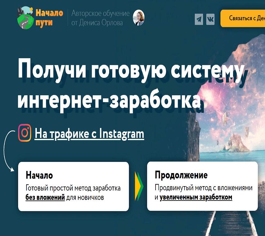 По Зёрнышку — система автоматического заработка от 3000 рублей в день