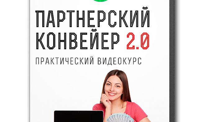 Партнерский конвейер 2.0 [Рекомендуем] От 0 до 100000 рублей! [Проверено]