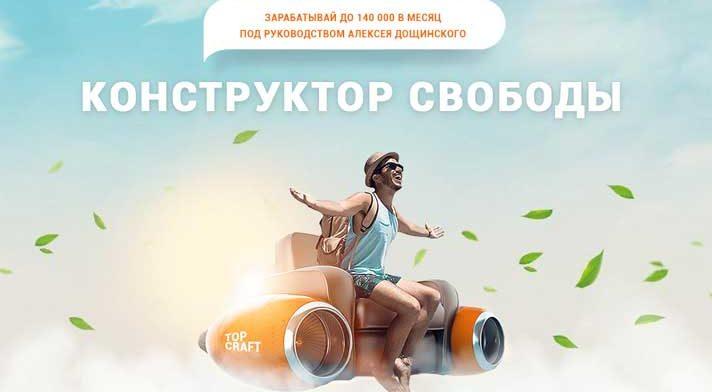 ЧЕСТНЫЙ отзыв о курсе Конструктор Свободы Алексея Дощинского: реальный обзор