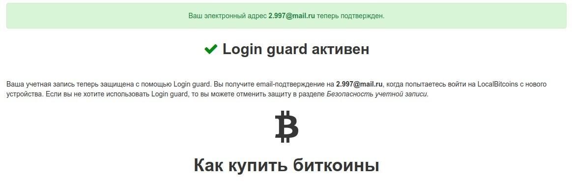 Как купить биткоины на бирже LocalBitcoins (ЛокалБиткоинс): пошаговая инструкция для чайников