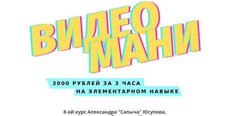 Курс ВидеоМани 3000 рублей за 3 часа без вложений Обзор курса