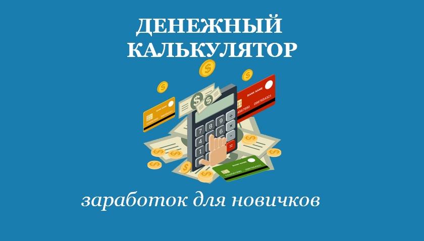 ВидеоМани. 3000 рублей за 3 часа без вложений