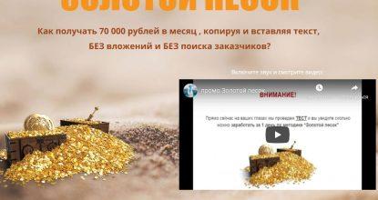 Золотой Песок [Проверено] Курс Оксаны Апшацевой