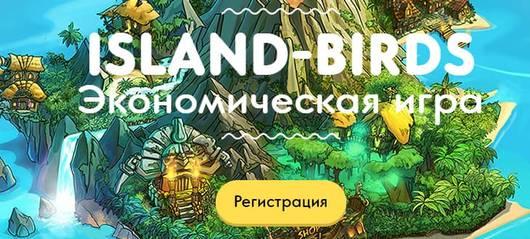 Island-Birds экономическая игра