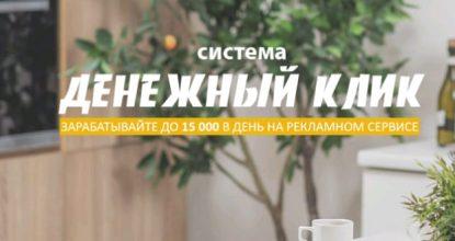 Система Денежный Клик [Проверено] - Отзывы о курсе А. Игнатьева