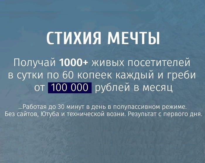 Зарабатывай на Аудиокнигах от 80 000 в месяц - Обзор курса