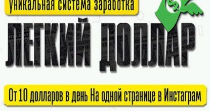 Система Легкий Доллар [Проверено] - Отзывы о курсе А. Юсупова