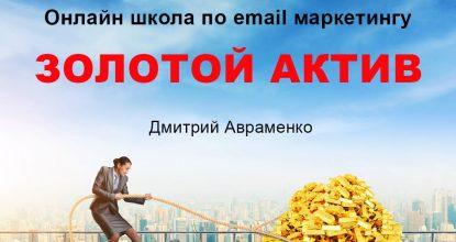 ЗОЛОТОЙ АКТИВ - Онлайн школа по email маркетингу без затрат - обзор и отзывы